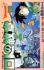 Dragon Quest - Emblem of Roto 15