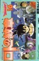 Dragon Quest - Emblem of Roto 16