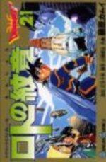 Dragon Quest - Emblem of Roto 21