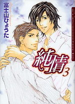 Pure Heart 3 Manga