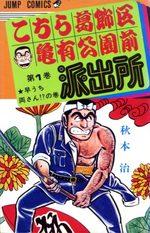 Kochikame 1 Manga