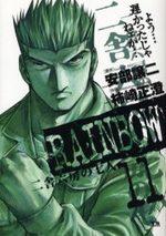 Rainbow 11 Manga