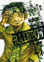 Rainbow 17 Manga