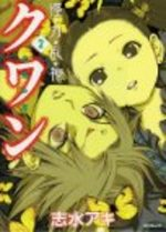 Qwan 2 Manga