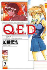 Q.E.D. - Shoumei Shuuryou 2 Manga