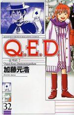 Q.E.D. - Shoumei Shuuryou 32 Manga