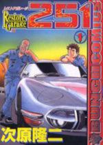 Restore Garage 251 1 Manga