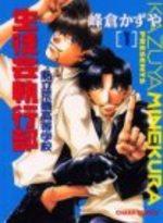 Shiritsu Araiso Kôtôgakkô Seitokai Shikkôbu 1 Manga