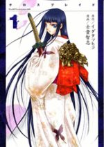 X Blade 1 Manga