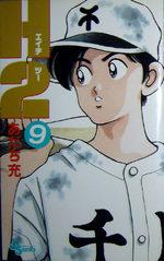 H2 9 Manga
