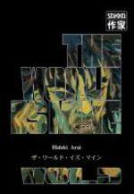 The World is Mine 3 Manga