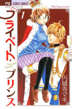 Private Prince 1 Manga