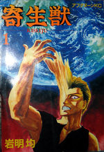 Parasite 1 Manga