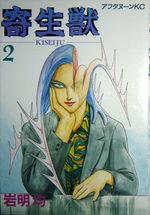 Parasite 2 Manga