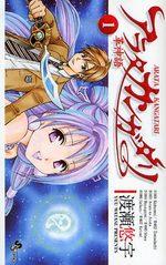 Arata 1 Manga