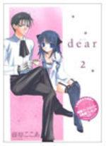 Dear - Cocoa Fujiwara 2 Manga