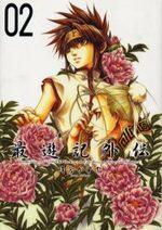 Saiyuki Gaiden 2 Manga