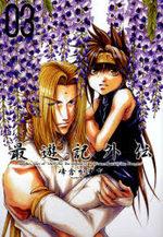 Saiyuki Gaiden 3 Manga