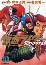 Kamen Rider Spirits 10