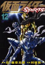 Kamen Rider Spirits 12
