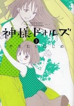 Kamisama Dolls 3 Manga