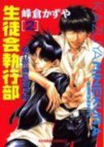 Shiritsu Araiso Kôtôgakkô Seitokai Shikkôbu 2 Manga