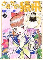 L'Académie des Ninjas 2 Manga