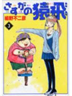 L'Académie des Ninjas 3 Manga