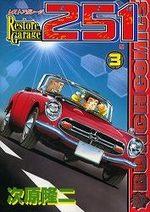 Restore Garage 251 3 Manga
