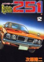 Restore Garage 251 12 Manga