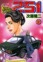 Restore Garage 251 13 Manga