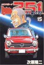 Restore Garage 251 15 Manga