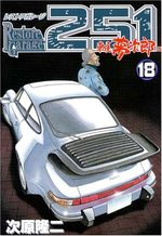 Restore Garage 251 18 Manga