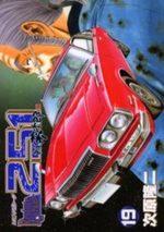 Restore Garage 251 19 Manga