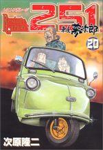 Restore Garage 251 20 Manga