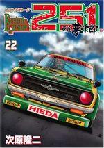 Restore Garage 251 22 Manga