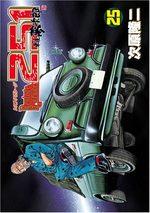 Restore Garage 251 25 Manga