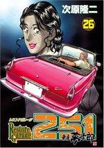 Restore Garage 251 26 Manga
