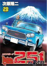 Restore Garage 251 28 Manga