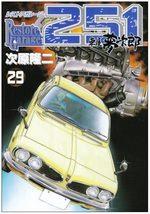 Restore Garage 251 29 Manga