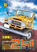 Restore Garage 251 31 Manga