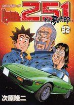 Restore Garage 251 32 Manga
