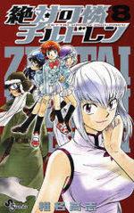 Zettai Karen Children 8