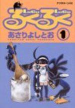 Lucu Lucu 1 Manga