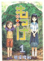 Mokke 1 Manga