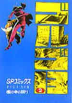 Golgo 13 2 Manga