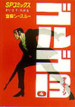 Golgo 13 4 Manga