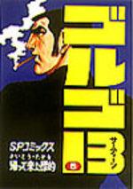 Golgo 13 5 Manga