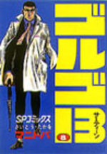 Golgo 13 8 Manga