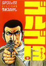 Golgo 13 9 Manga